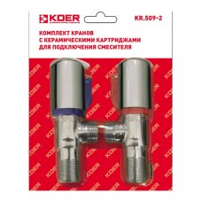 Комплект кранов Koer KR.509-2 (2 шт.)